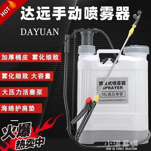背負式手動噴霧器農用消毒打農藥多功能氣壓噴霧器殺蟲灑水噴水壺CY『小淇嚴選』