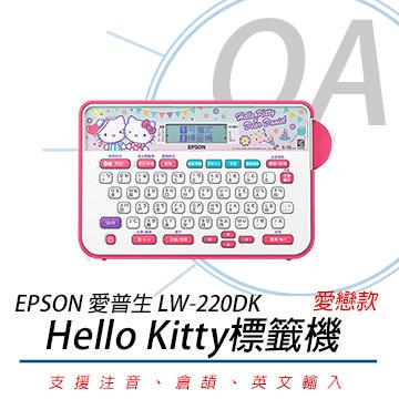 【公司貨】EPSON LW-220DK 甜蜜愛戀款標籤機