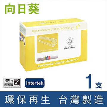 【向日葵】for Samsung ML-4521 黑色環保碳粉匣/適用SCX-4521/4321