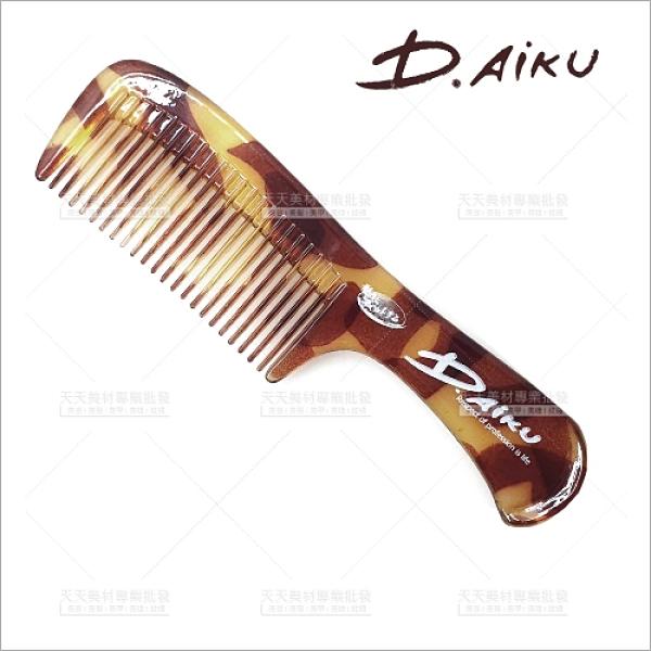 AIKU T-15玳瑁色扁梳子[29896]