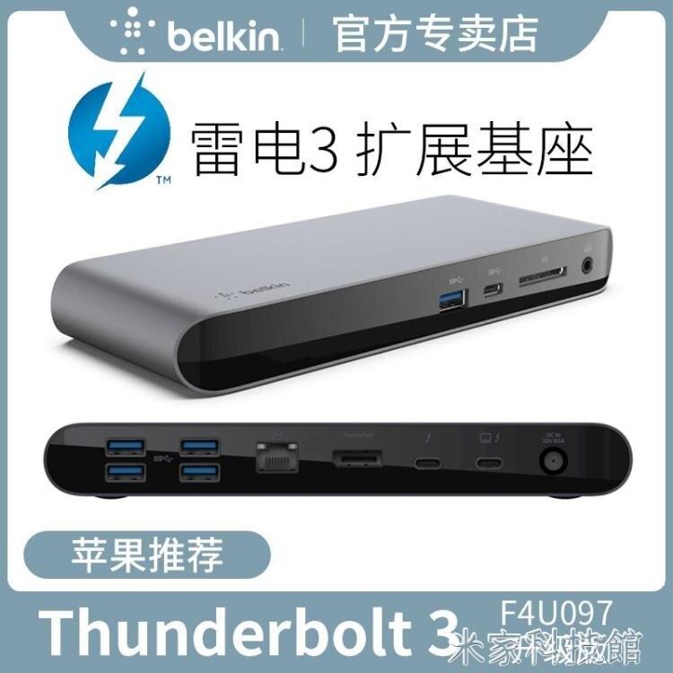 Belkin貝爾金雷電3擴展塢typeC電腦轉換器蘋果MacBook pro拓展塢Thunderbolt 3基座筆記本配件轉接頭