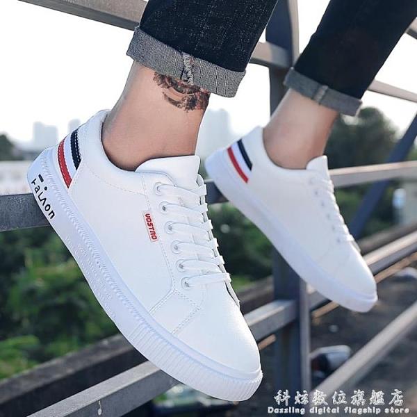 春款小白鞋男春季休閒白色板鞋男鞋百搭韓版潮流學生潮鞋子男 科炫數位