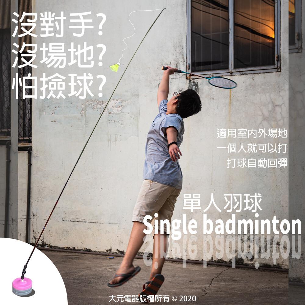 單人羽毛球練習器 一人羽毛球 羽毛球 練習