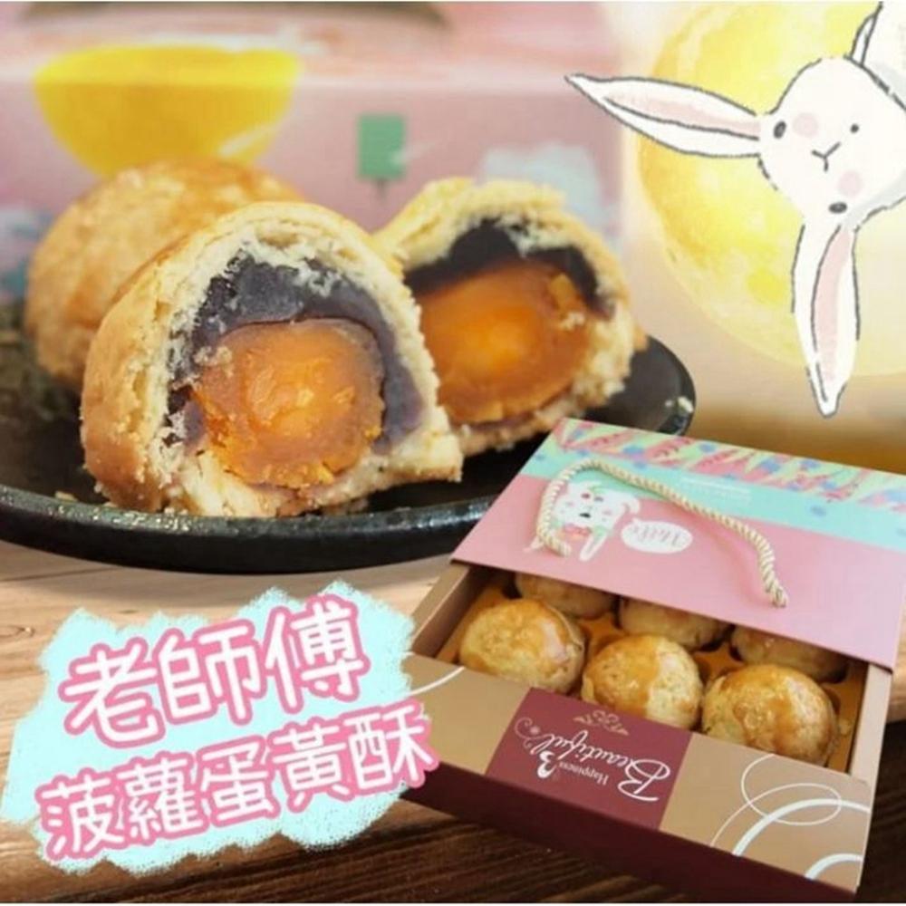 【極鮮配】【邦尼手作】老師傅菠蘿蛋黃酥430g±10% (6顆/盒)*2盒