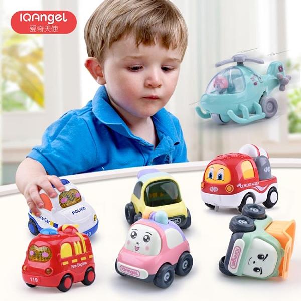 寶寶玩具車模型兒童慣性小汽車回力工程車嬰兒飛機玩具男孩1-3歲ATF 美好生活