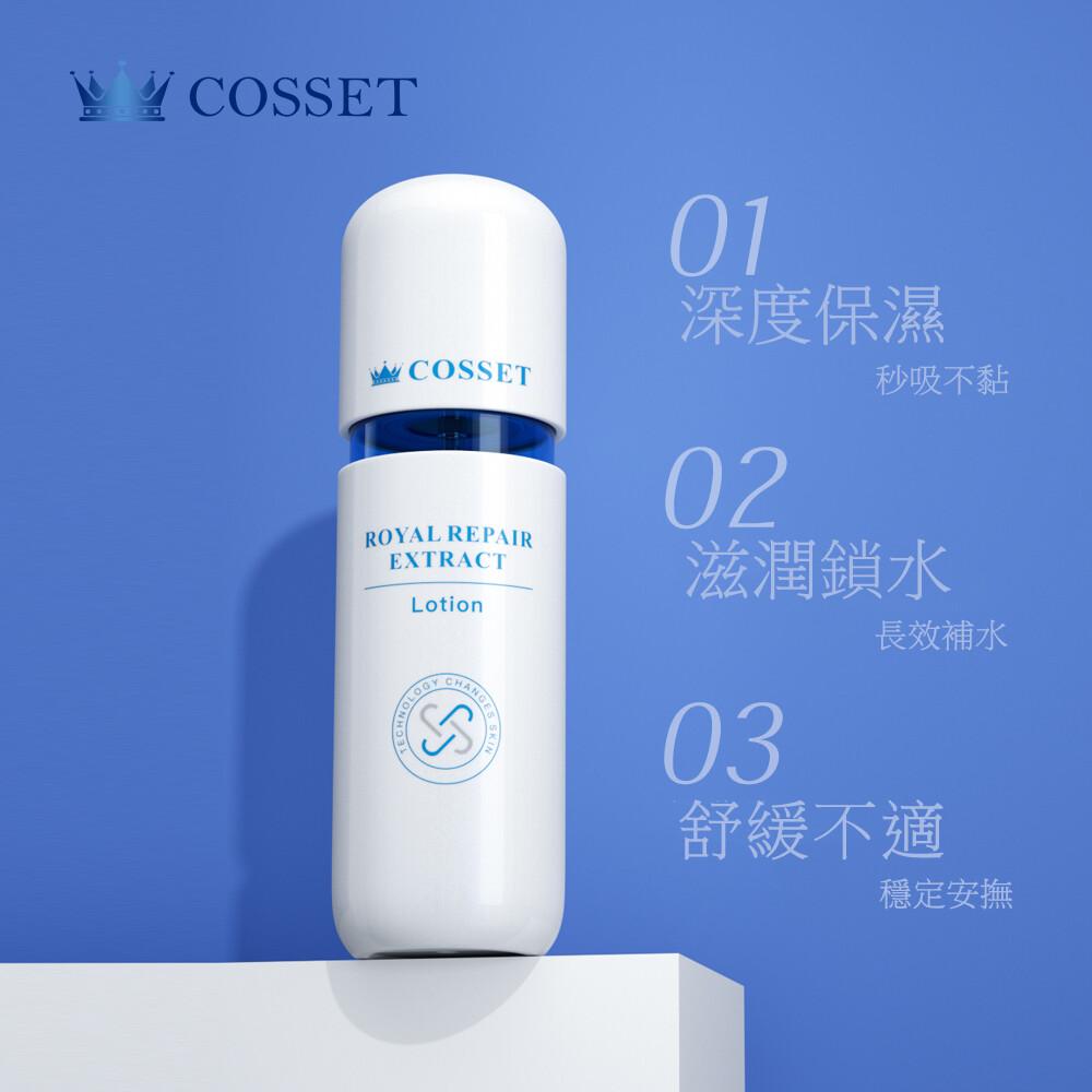 cosset 英國蔻妍精粹修護乳