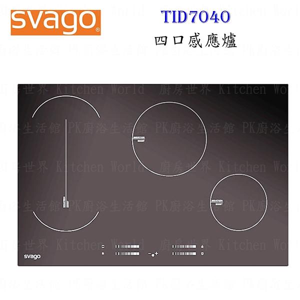 【PK廚浴生活館】 高雄櫻花 Svago TID7040 四口 感應爐 實體店面 可刷卡