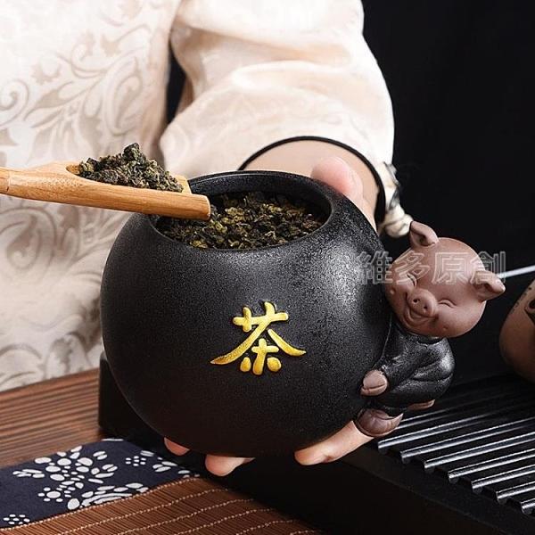 茶葉罐豪峰陶瓷茶葉罐可愛密封罐防潮存物罐紫砂茶罐功夫泡茶具茶道配件 維多原創