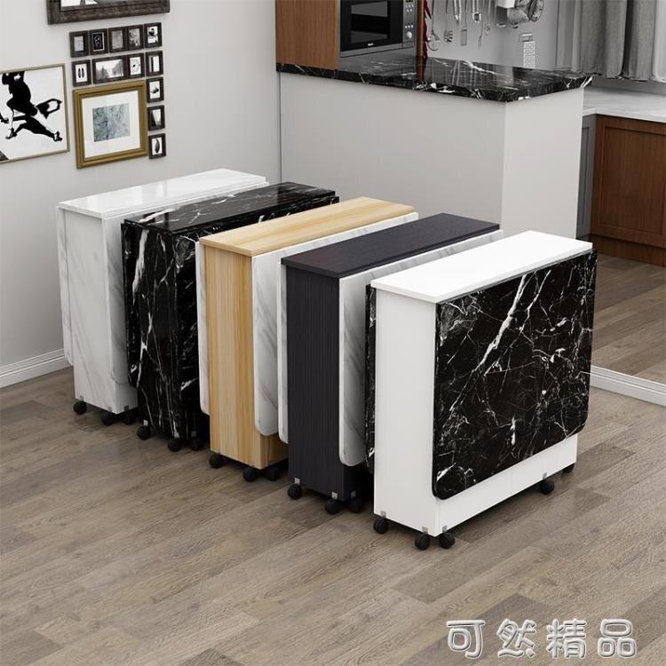 摺疊餐桌家用小戶型可行動帶輪可伸縮長方形簡易多功能吃飯小桌子  限時鉅惠85折