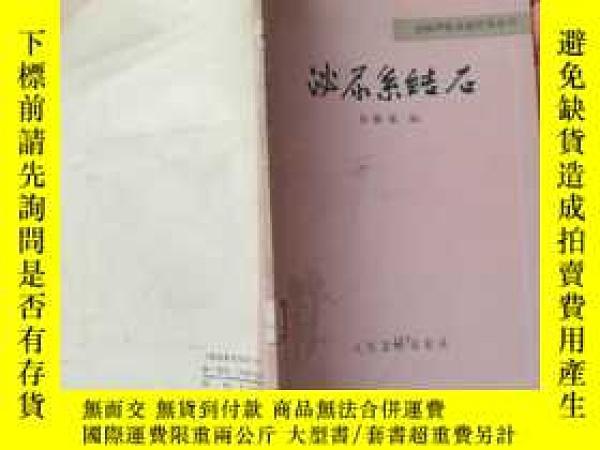二手書博民逛書店罕見泌尿系結石Y25944 伍銳敏 人民衛生 出版1982