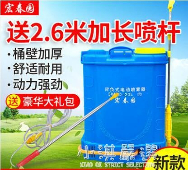 電動噴霧器農用新背負式充電自動打藥機農藥高壓鋰電池噴壺CY『小淇嚴選』