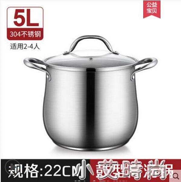 華際達湯鍋304不銹鋼家用加厚煲湯拉面熬粥蒸煮燉鍋大容量高湯鍋NMS【小艾新品】