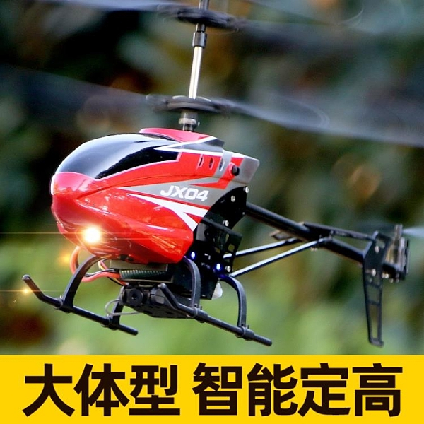 空拍機 美嘉欣合金耐摔遙控飛機超大兒童成人充電動玩具直升機航拍無人機 DF 維多原創