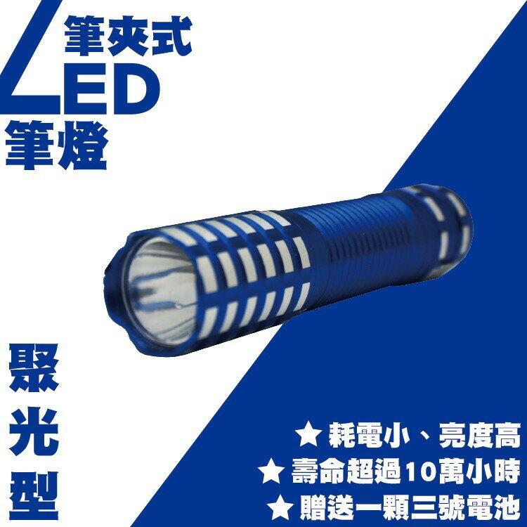 熊讚 CY-2203 聚光型LED筆燈 1入