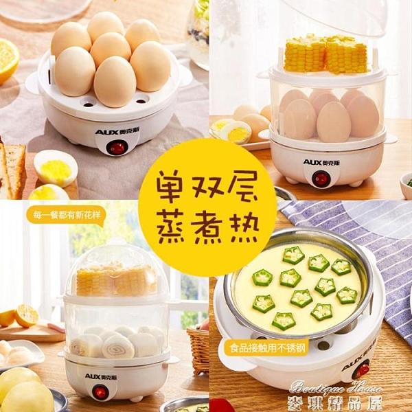 蒸蛋器 煮蛋蒸蛋器自動斷電迷你雞蛋機小型家用早餐神器1人多功能 新年特惠