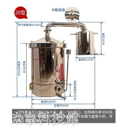 釀酒機 家用商用釀酒設備蒸餾器雙層烤酒機純露機蒸酒器白蘭地燒酒機304  雙12購物節