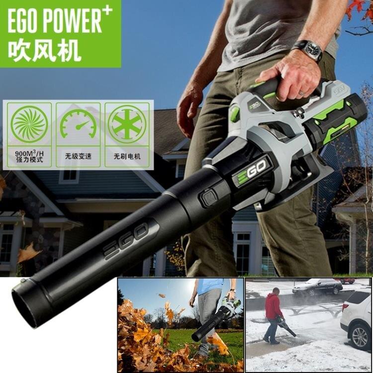 [快速出貨]EGO吹風機無刷進口鋰電56V電動樹葉大風力充電除塵清掃馬路鼓風機凱斯盾數位3C 交換禮物 送禮