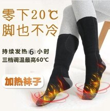 發熱加熱電熱襪子充電女冬季天暖腳寶女男士保暖熱腳腳涼腳墊神器  交換禮物