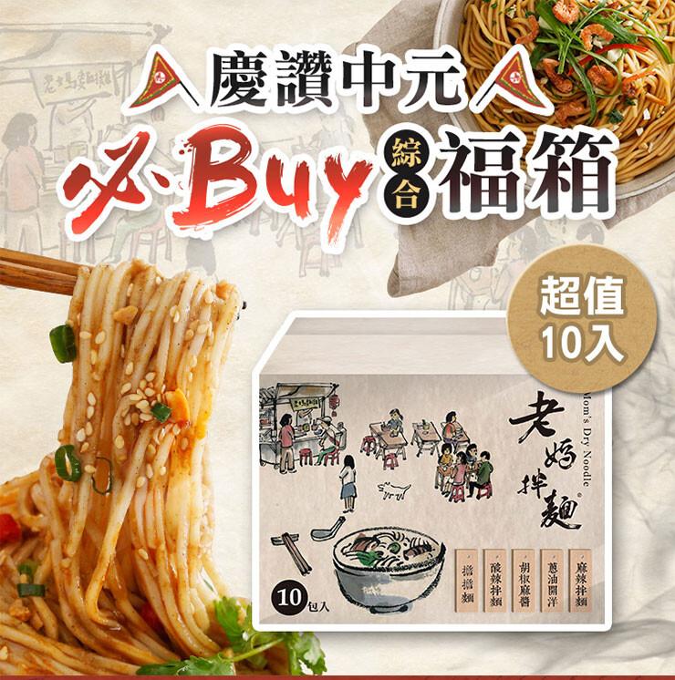 老媽拌麵綜合口味中元拜拜福箱(10份入)