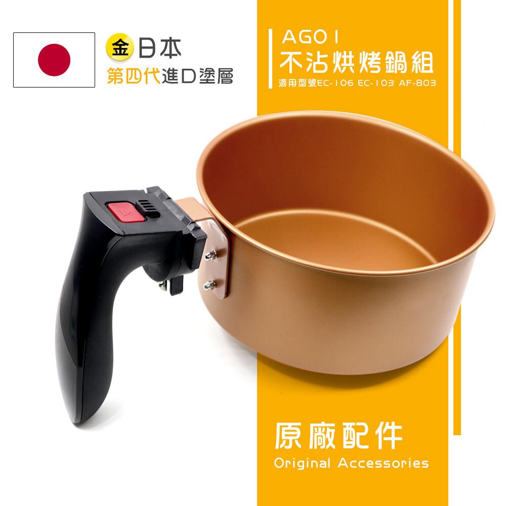 飛樂 philo 原廠 氣炸鍋配件 - ag01 不沾烘烤鍋-金