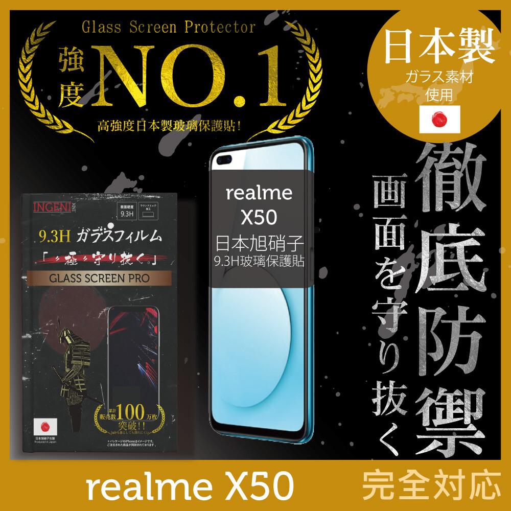 ingeni徹底防禦日本製玻璃保護貼 (全滿版 黑邊) 適用 realme x50