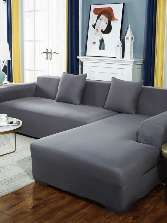沙發套 沙發套罩素色彈力全包萬能四季通用貴妃北歐簡約懶人防滑沙發墊子