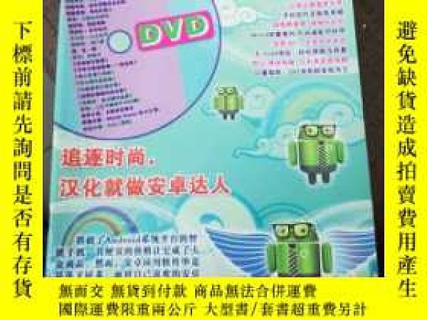 二手書博民逛書店軟件指南2012年每本罕見贈光碟共計6本Y304956