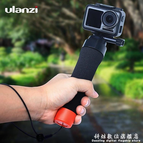 Ulanzi U-11大疆靈眸Osmo Action浮力棒GoPro運動相機山狗手持水下 科炫數位