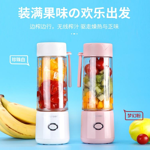榨汁機 家用多功能電動小型榨汁杯學生便攜式榨汁機網紅充電迷你炸果汁機 晶彩