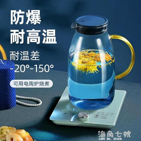 花間道北歐涼水壺大容量開水杯客廳耐高溫茶壺套裝創意玻璃冷水壺元旦全館免運