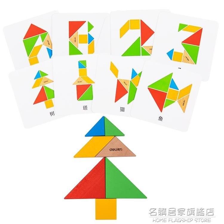 得力七巧板小學生一年級教學套裝兒童智力拼圖玩具教具學生用 全館免運