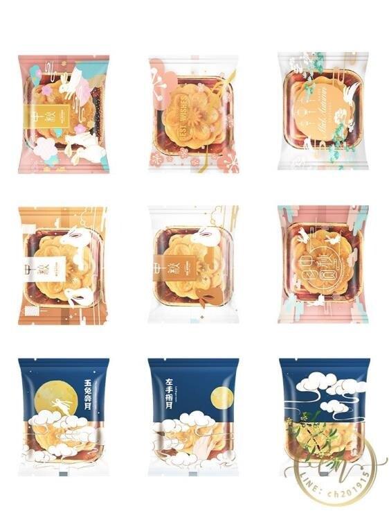 月餅包裝袋 展藝月餅包裝袋機封袋蛋黃酥綠豆糕封口機自封包裝盒烘培工具50只-限時折扣1140 女神節樂購