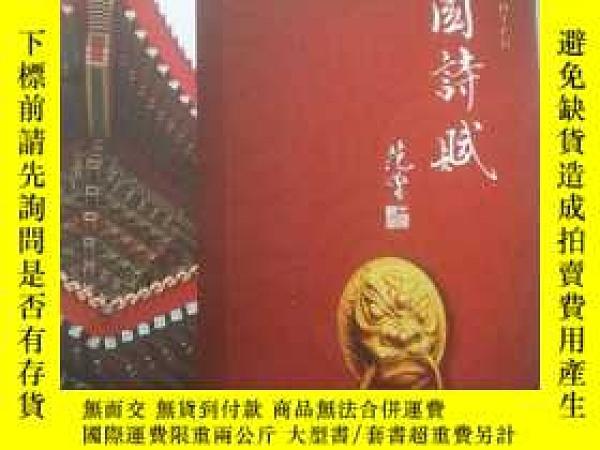 二手書博民逛書店中國詩賦罕見創刊號Y25299 出版2011
