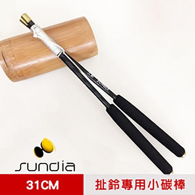 【三鈴SUNDIA】台灣製造 扯鈴用專業鈴棒--不易長繭31cm小碳棒(附繩)高雄館