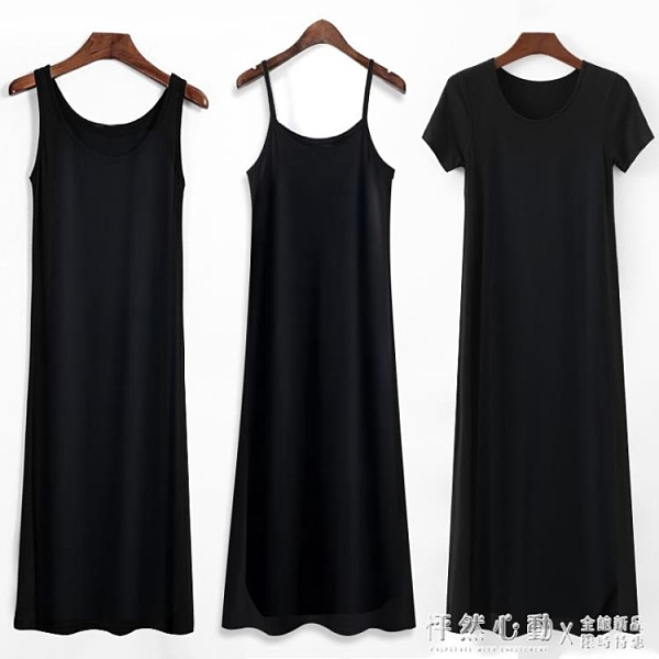2020年新款莫代爾吊帶連衣裙/佯裝女夏內搭打底黑色背心長裙春秋裙子 怦然新品