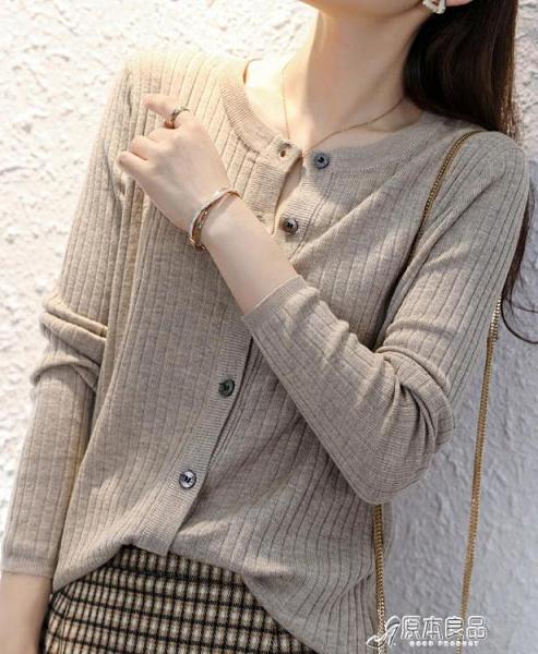 針織外套 秋冬女士外搭針織開衫圓領外套2020新款寬鬆時尚短款非羊絨打底衫 新年特惠