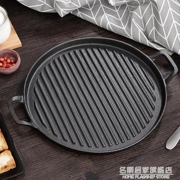 廚詩加厚鑄鐵條紋烤肉盤家用無涂層不粘牛排煎鍋鐵板燒盤燒烤平底 NMS名購新品