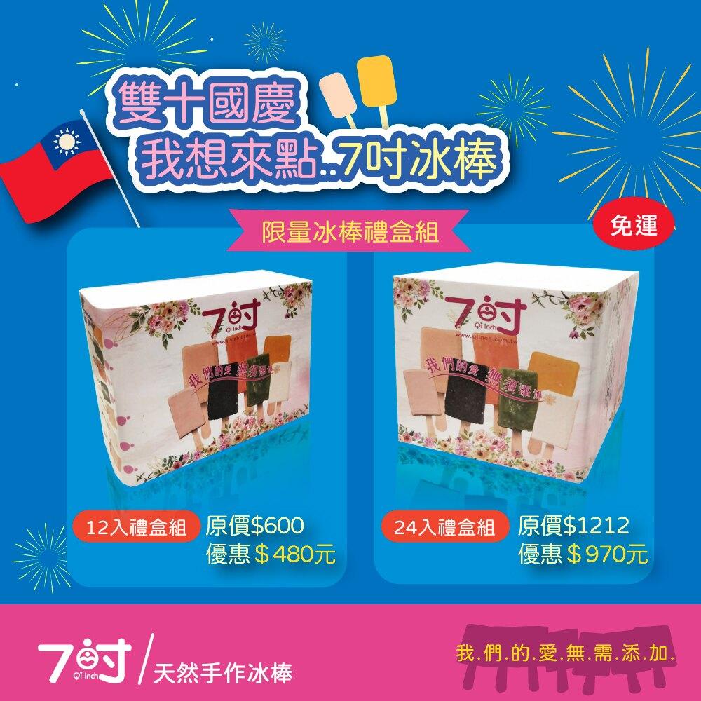 國慶限量30組冰棒禮盒12支 古早味/甜點/純天然食材/無添加