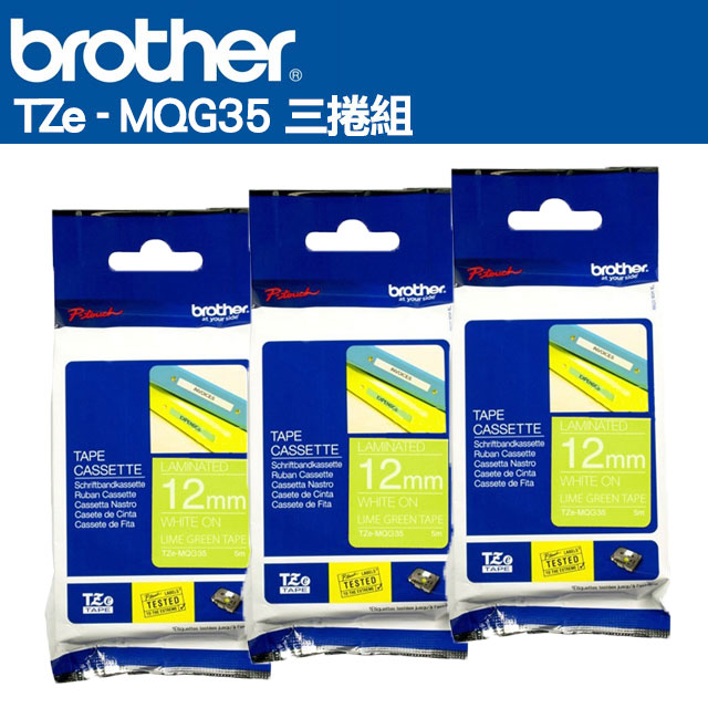 Brother TZe-MQG35 護貝標籤帶(12mm 綠底白字)三入組
