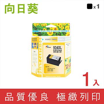【向日葵】for HP NO.934XL (C2P23AA) 黑色環保墨水匣 /適用 HP OfficeJet Pro 6230/6830/6835