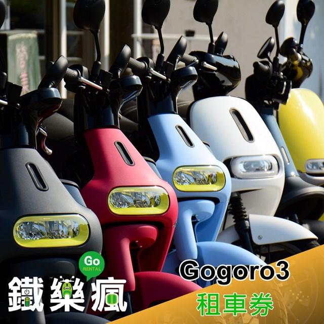【澎湖】鐵樂瘋-Gogoro3租車一日券