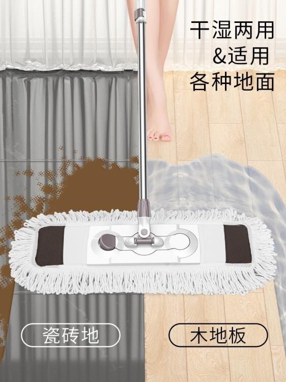 平板拖把免手洗家用木地板一拖凈棉線拖布大號懶人乾濕兩用大拖把 兒童節新品