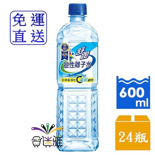 【免運直送】舒跑鹼性離子水600ml(24瓶/箱) *1箱 -01
