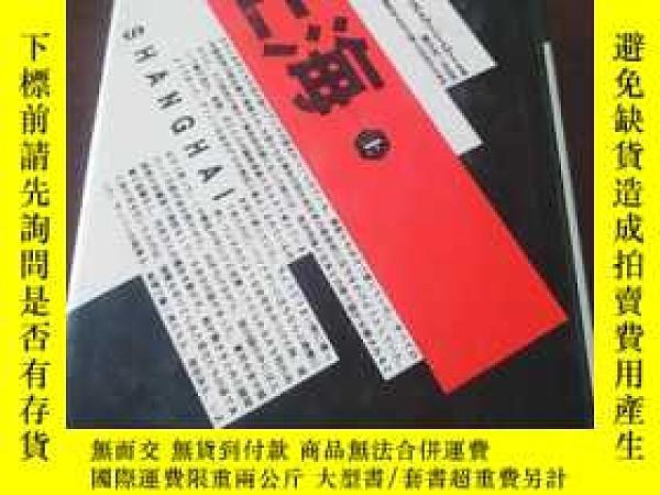 二手書博民逛書店罕見上海〈上〉(日文原版Y271942 クリストファー ニュー