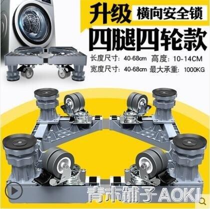 松下洗衣機底座架全自動8/9/10公斤滾筒專用托架波輪墊高行動支架 ATF
