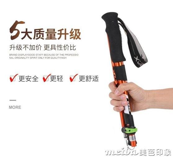 虛胖登山杖男女款超輕摺疊伸縮手杖戶外徒步爬山裝備非碳素鈦合金