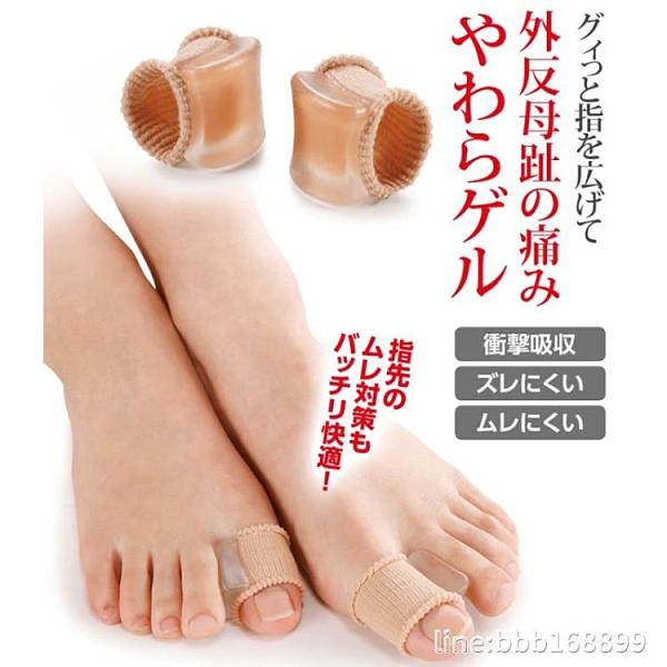 分趾器 日本拇指帶腳骨腳趾腳趾頭姆外型兒童成人男女穿鞋 星河光年