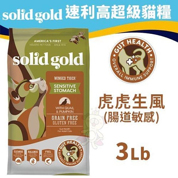 『寵喵樂旗艦店』美國速利高SOLID GOLD 虎虎生風(腸道敏感)3LB‧腸道敏感超級寵糧‧貓糧