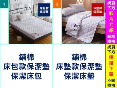 [愛美健康]妙ki8l《2件免運》鋪棉 90公分寬 單人床 床墊款保潔墊 保潔床墊