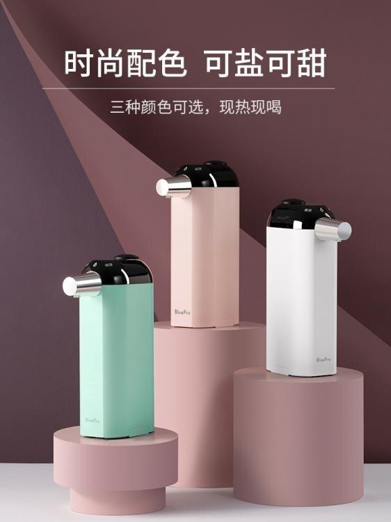 [快速出貨]BluePro博樂寶口袋熱水機即熱式飲水機用便攜台式小型迷你速熱 凯斯盾數位3C 交換禮物 送禮
